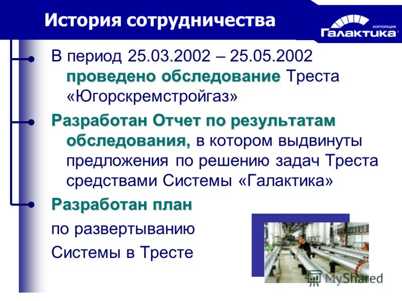 История сотрудничества проведено обследование В период 25.03.2002 – 25.05.2002 проведено обследование Треста «Югорскремстройгаз» Разработан Отчет по результатам обследования, Разработан Отчет по результатам обследования, в котором выдвинуты предложен