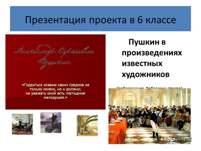 Презентация проекта в 6 классе Пушкин в произведениях известных художников (подготовила Доборович Настя)