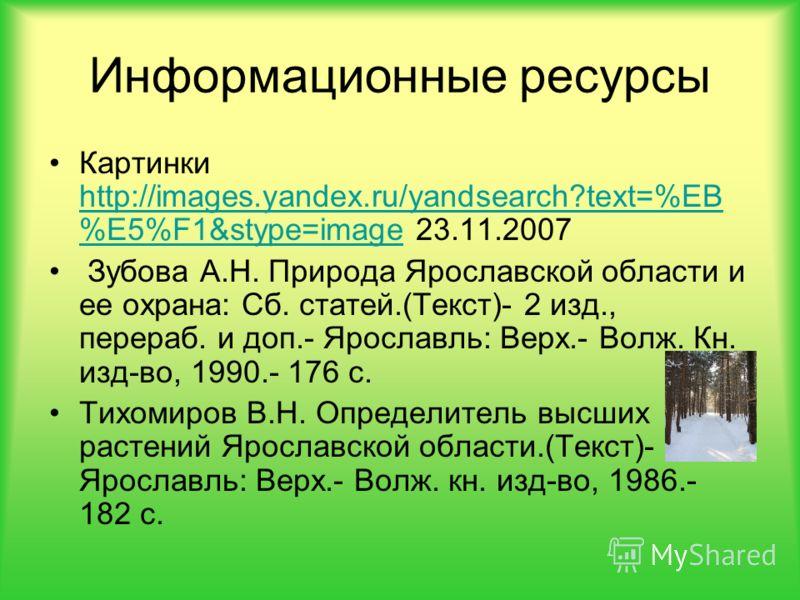 Картинки http://images.yandex.ru/yandsearch?text=%EB %E5%F1&stype=image 23.11.2007 http://images.yandex.ru/yandsearch?text=%EB %E5%F1&stype=image Зубова А.Н. Природа Ярославской области и ее охрана: Сб. статей.(Текст)- 2 изд., перераб. и доп.- Яросла
