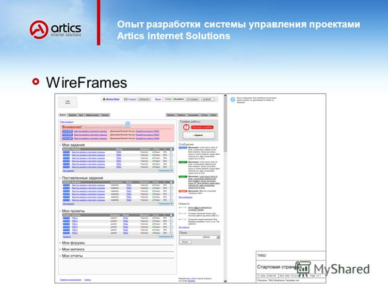 Опыт разработки системы управления проектами Artics Internet Solutions WireFrames
