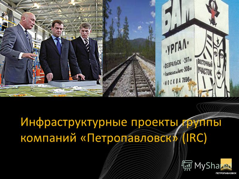 Инфраструктурные проекты группы компаний «Петропавловск» (IRC)