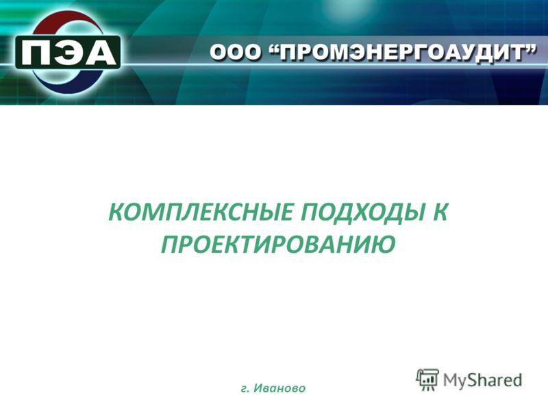 КОМПЛЕКСНЫЕ ПОДХОДЫ К ПРОЕКТИРОВАНИЮ г. Иваново