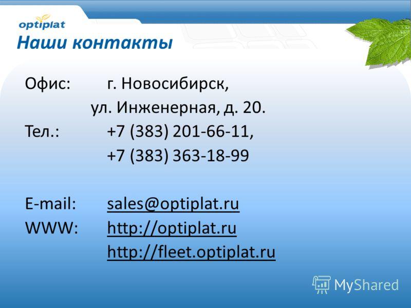 Наши контакты Офис: г. Новосибирск, ул. Инженерная, д. 20. Тел.: +7 (383) 201-66-11, +7 (383) 363-18-99 E-mail: sales@optiplat.ru WWW: http://optiplat.ru http://fleet.optiplat.ru