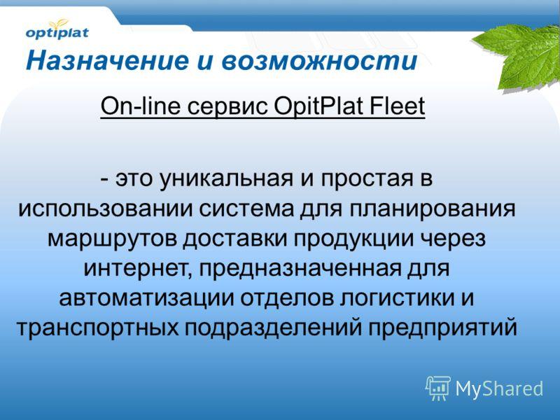 Назначение и возможности On-line сервис OpitPlat Fleet - это уникальная и простая в использовании система для планирования маршрутов доставки продукции через интернет, предназначенная для автоматизации отделов логистики и транспортных подразделений п
