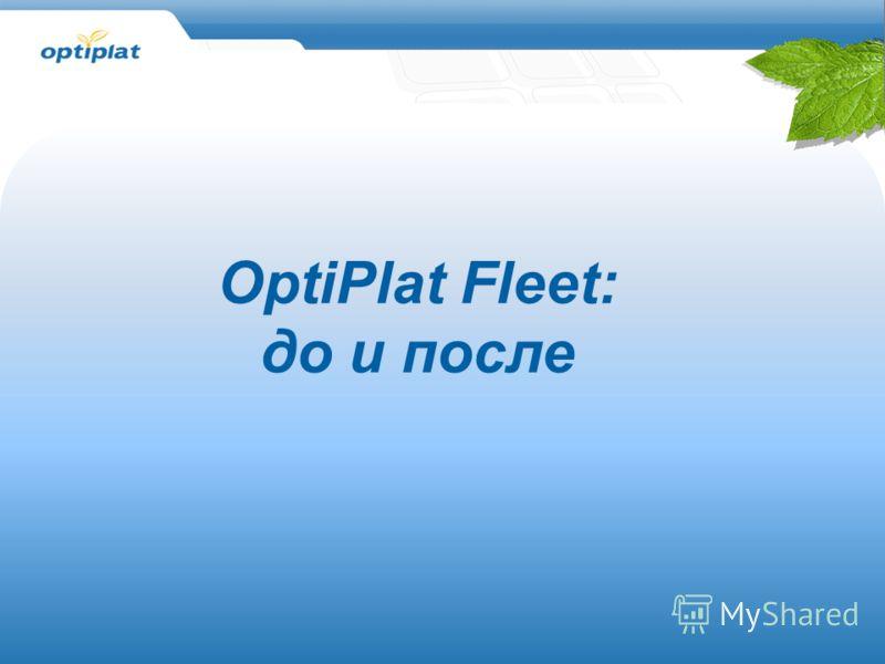 OptiPlat Fleet: до и после