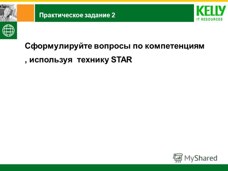 Практическое задание 2 Сформулируйте вопросы по компетенциям, используя технику STAR