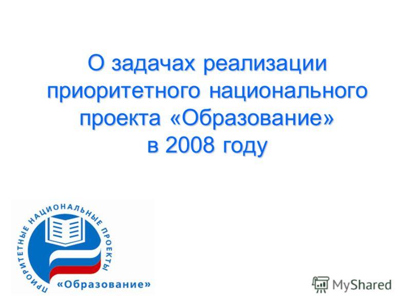 О задачах реализации приоритетного национального проекта «Образование» в 2008 году