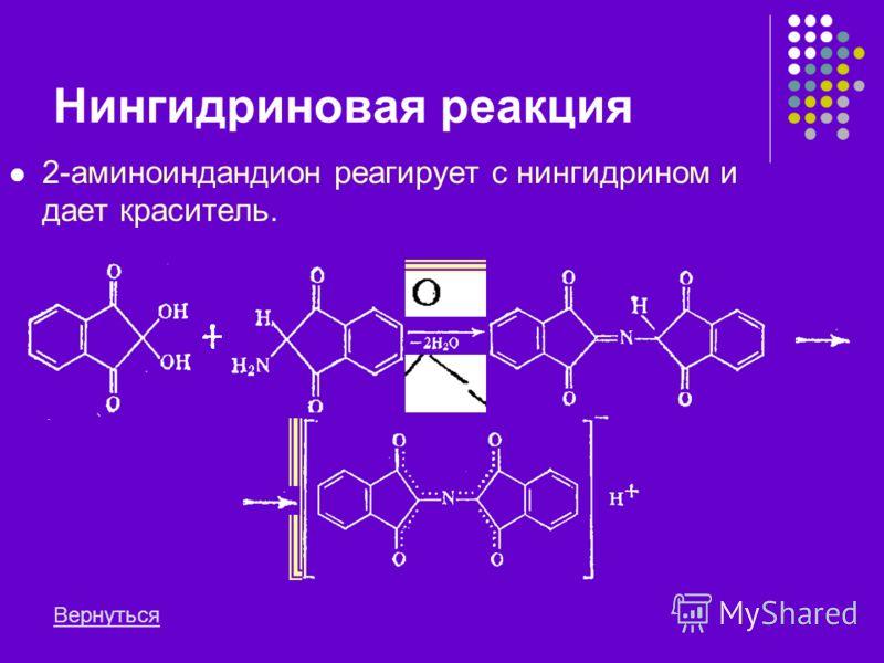 Нингидриновая реакция 2-аминоиндандион реагирует с нингидрином и дает краситель. Вернуться