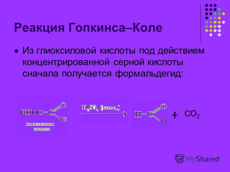 Реакция Гопкинса–Коле Из глиоксиловой кислоты под действием концентрированной серной кислоты сначала получается формальдегид: СО 2