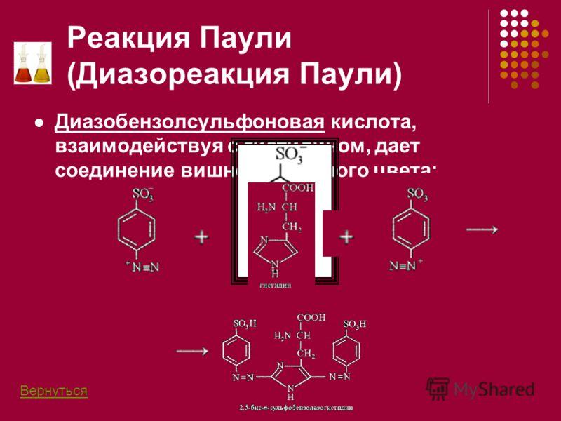Реакция Паули (Диазореакция Паули) Диазобензолсульфоновая кислота, взаимодействуя с гистидином, дает соединение вишнево-красного цвета: Вернуться