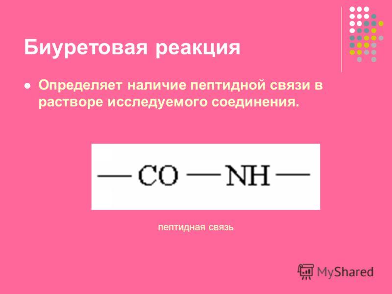Биуретовая реакция Определяет наличие пептидной связи в растворе исследуемого соединения. пептидная связь