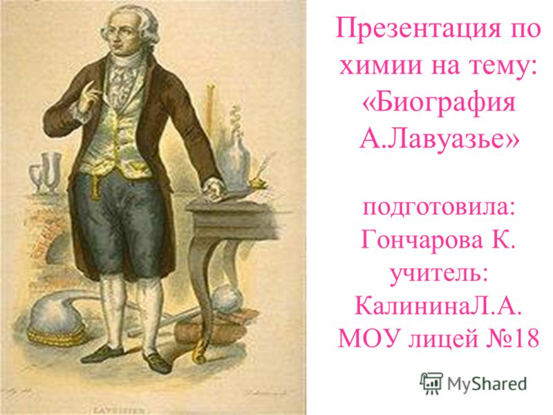 the life and works of antoine lavoisier
