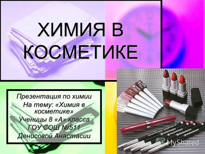 Презентация по химии на тему химия