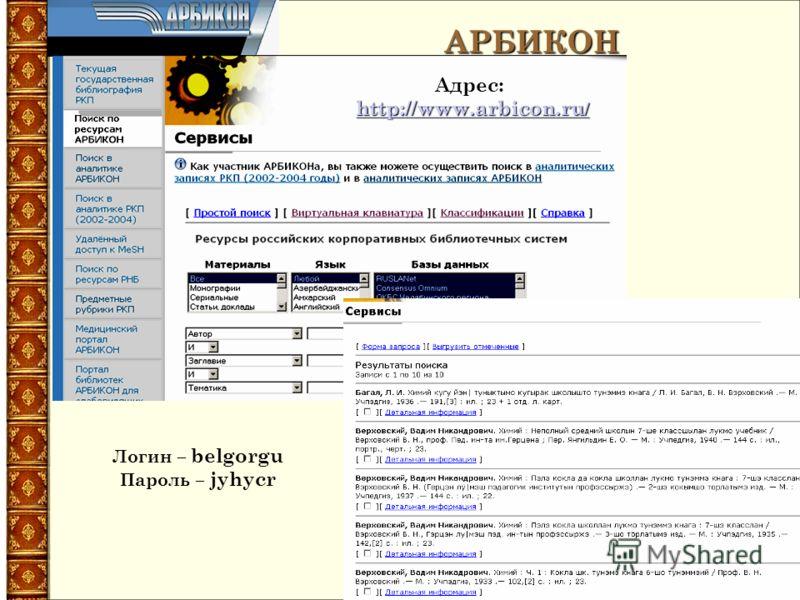 АРБИКОН АРБИКОН ПРЕЗЕНТАЦИЯ БИБЛИОТЕКИ Логин – belgorgu Пароль – jyhycr Адрес: http://www.arbicon.ru / http://www.arbicon.ru /