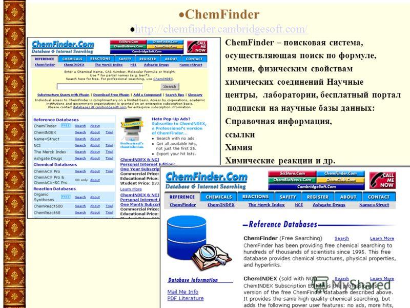 ChemFinder http://chemfinder.cambridgesoft.com/ http://chemfinder.cambridgesoft.com/ ПРЕЗЕНТАЦИЯ БИБЛИОТЕКИ ПРЕЗЕНТАЦИЯ БИБЛИОТЕКИ ChemFinder – поисковая система, осуществляющая поиск по формуле, имени, физическим свойствам химических соединений Науч