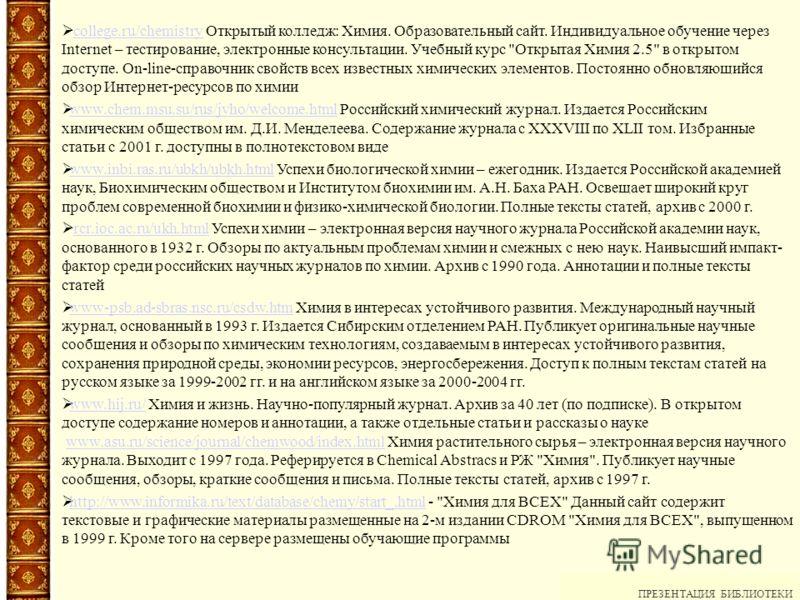 college.ru/chemistry Открытый колледж: Химия. Образовательный сайт. Индивидуальное обучение через Internet – тестирование, электронные консультации. Учебный курс
