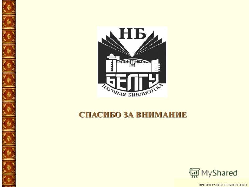 ПРЕЗЕНТАЦИЯ БИБЛИОТЕКИ ПРЕЗЕНТАЦИЯ БИБЛИОТЕКИ СПАСИБО ЗА ВНИМАНИЕ