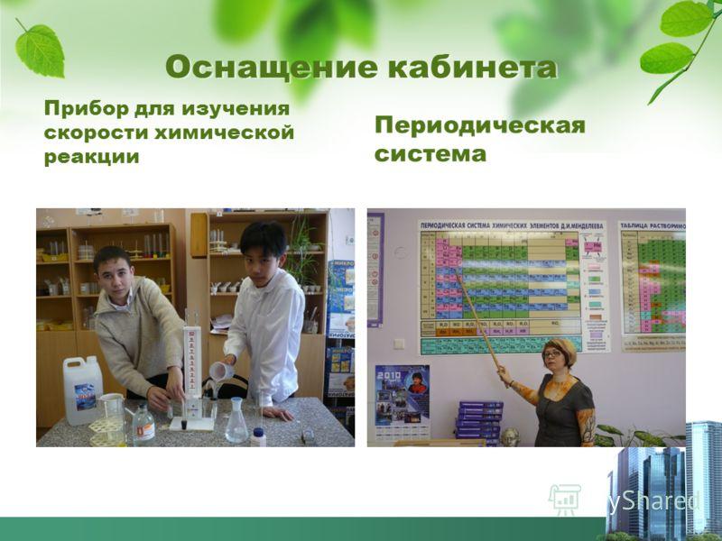 Прибор для изучения скорости химической реакции Периодическая система Оснащение кабинета