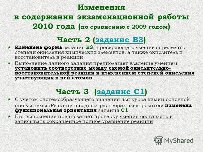 Изменения в содержании экзаменационной работы 2010 года ( по сравнению с 2009 годом ) Часть 2 (задание В3)задание В3 Изменена форма задания В3, проверяющего умение определять степени окисления химических элементов, а также окислитель и восстановитель