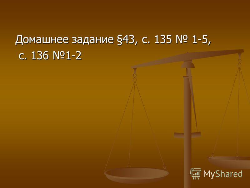 Домашнее задание §43, с. 135 1-5, с. 136 1-2 с. 136 1-2