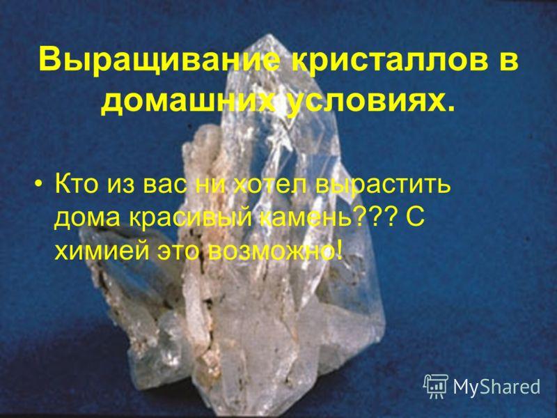 Выращивание кристаллов в домашних условиях. Кто из вас ни хотел вырастить дома красивый камень??? С химией это возможно!