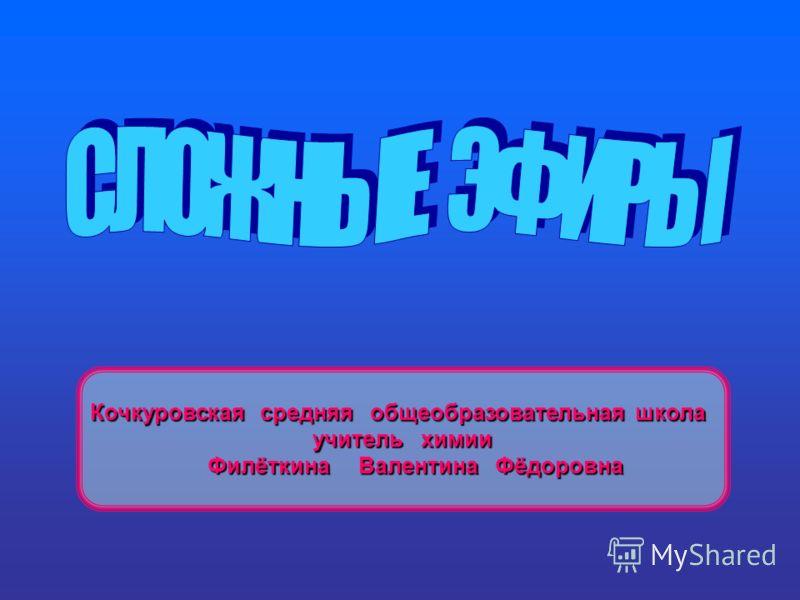 Кочкуровская средняя общеобразовательная школа учитель химии Филёткина Валентина Фёдоровна Филёткина Валентина Фёдоровна