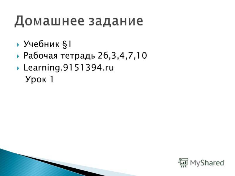Учебник §1 Рабочая тетрадь 2б,3,4,7,10 Learning.9151394.ru Урок 1