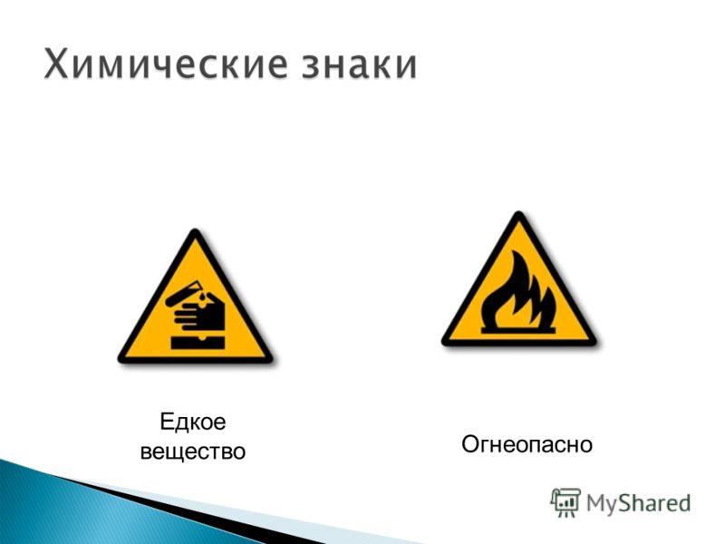 Едкое вещество Огнеопасно