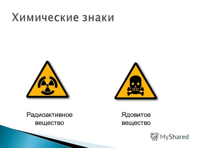 Радиоактивное вещество Ядовитое вещество
