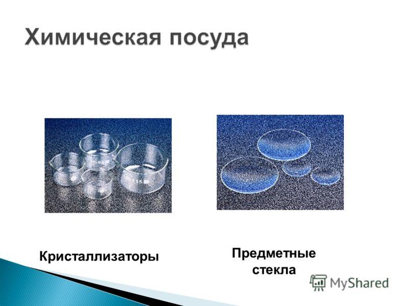 Кристаллизаторы Предметные стекла