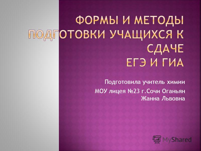 Подготовила учитель химии МОУ лицея 23 г.Сочи Оганьян Жанна Львовна