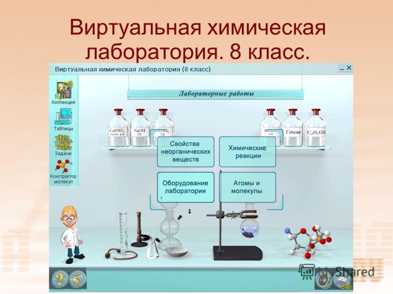 Виртуальная химическая лаборатория. 8 класс.