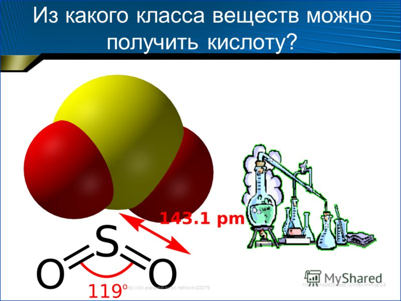 Из какого класса веществ можно получить кислоту? http://dic.academic.ru/dic.nsf/ruwiki/23079 http://school828.ucoz.ru/index/khimija/0-8