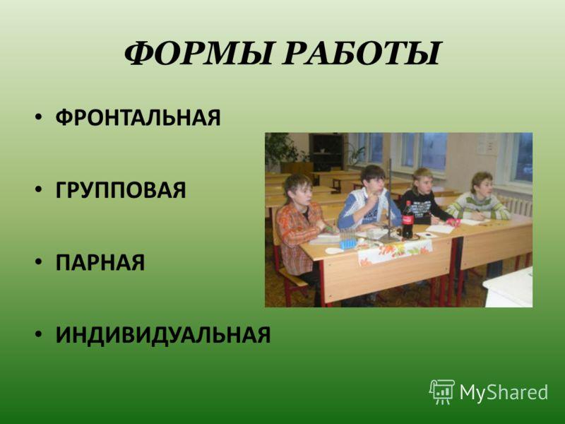ФОРМЫ РАБОТЫ ФРОНТАЛЬНАЯ ГРУППОВАЯ ПАРНАЯ ИНДИВИДУАЛЬНАЯ