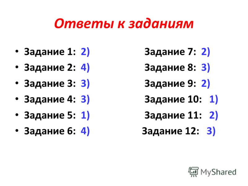 Ответы к заданиям Задание 1: 2) Задание 7: 2) Задание 2: 4) Задание 8: 3) Задание 3: 3) Задание 9: 2) Задание 4: 3) Задание 10: 1) Задание 5: 1) Задание 11: 2) Задание 6: 4) Задание 12: 3)