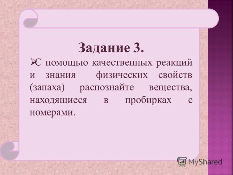 Задание 3. С помощью качественных реакций и знания физических свойств (запаха) распознайте вещества, находящиеся в пробирках с номерами.