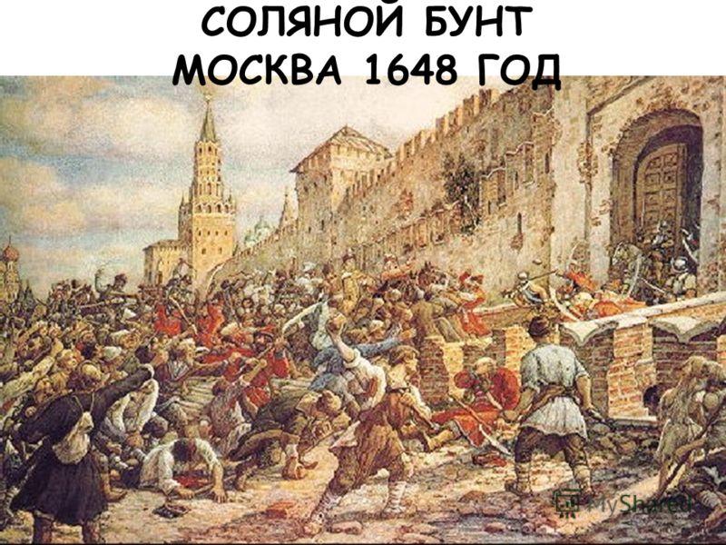 СОЛЯНОЙ БУНТ МОСКВА 1648 ГОД 7
