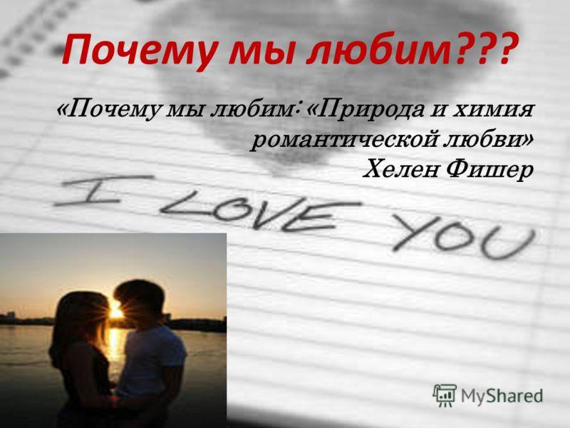 «Почему мы любим: «Природа и химия романтической любви» Хелен Фишер Почему мы любим???