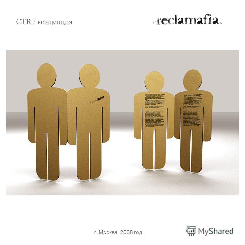 CTR / концепция г. Москва. 2008 год.