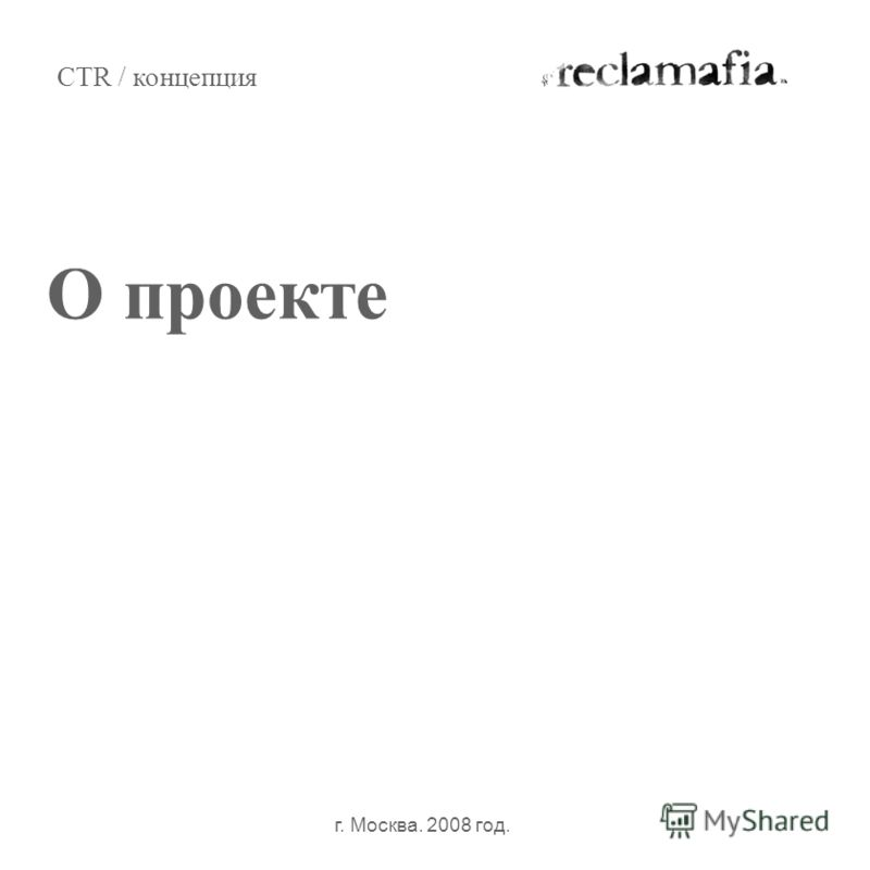 О проекте CTR / концепция г. Москва. 2008 год.