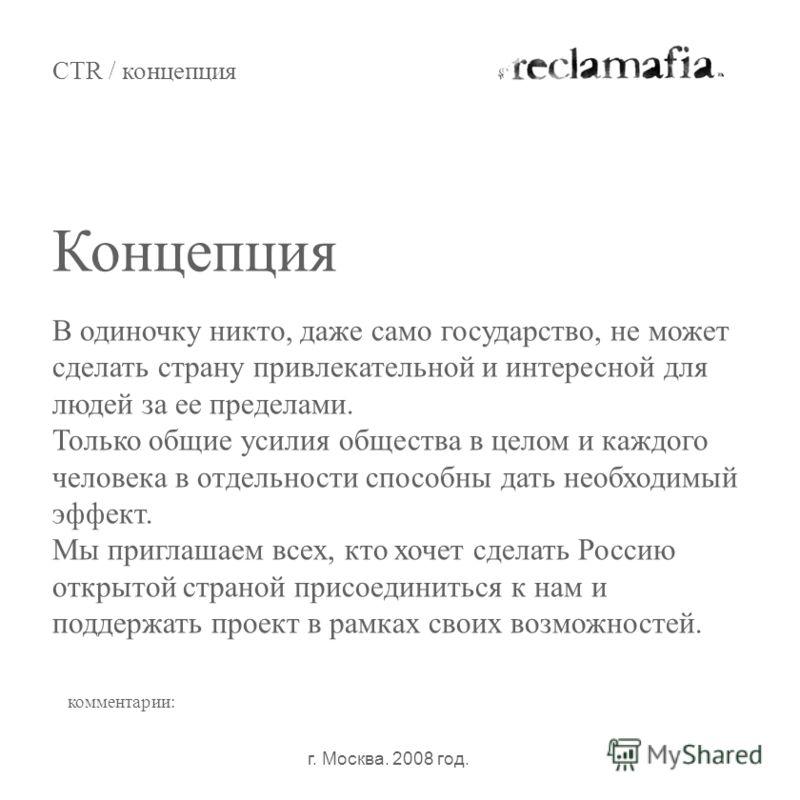 Концепция CTR / концепция г. Москва. 2008 год. комментарии: В одиночку никто, даже само государство, не может сделать страну привлекательной и интересной для людей за ее пределами. Только общие усилия общества в целом и каждого человека в отдельности