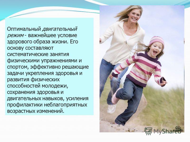 Оптимальный двигательный режим - важнейшее условие здорового образа жизни. Его основу составляют систематические занятия физическими упражнениями и спортом, эффективно решающие задачи укрепления здоровья и развития физических способностей молодежи, с