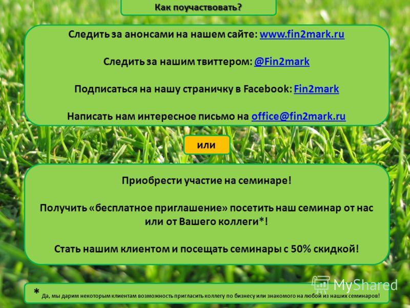 Как поучаствовать? Следить за анонсами на нашем сайте: www.fin2mark.ruwww.fin2mark.ru Следить за нашим твиттером: @Fin2mark@Fin2mark Подписаться на нашу страничку в Facebook: Fin2markFin2mark Написать нам интересное письмо на office@fin2mark.ruoffice