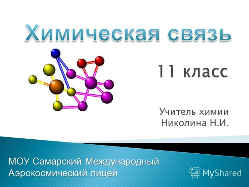 Учитель химии Николина Н.И. МОУ Самарский Международный Аэрокосмический лицей