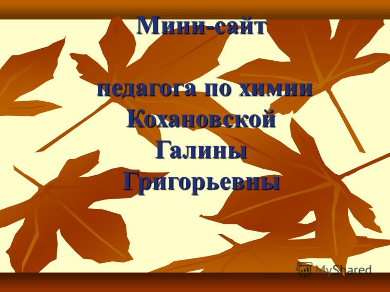 Мини-сайт педагога по химии Кохановской Галины Григорьевны