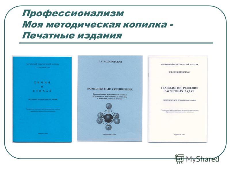 Профессионализм Моя методическая копилка - Печатные издания