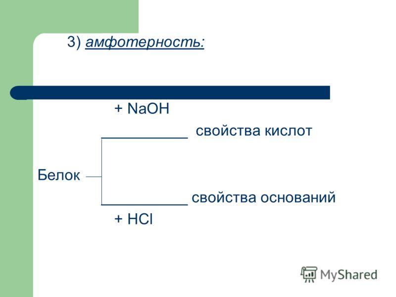 3) амфотерность: + NaOH __________ cвойства кислот Белок __________ свойства оснований + HCl