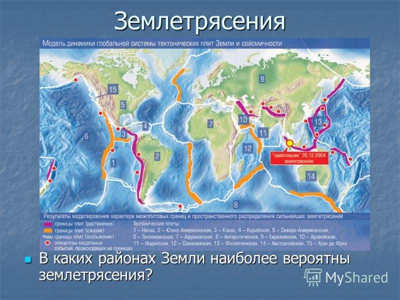 Землетрясения В каких районах Земли наиболее вероятны землетрясения? В каких районах Земли наиболее вероятны землетрясения?