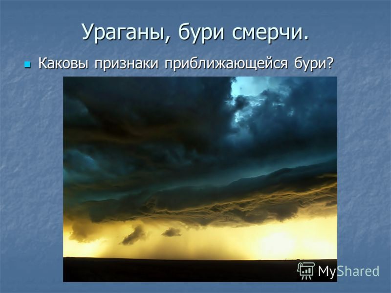 Ураганы, бури смерчи. Каковы признаки приближающейся бури? Каковы признаки приближающейся бури?