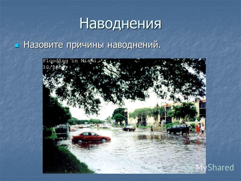 Наводнения Назовите причины наводнений. Назовите причины наводнений.